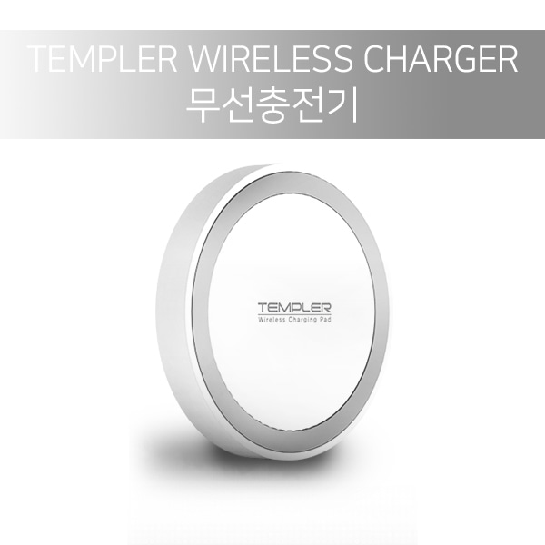 무선 충전기 (WIRELESS CHARGER)